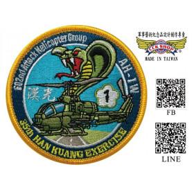 陸航602旅漢光35臂章